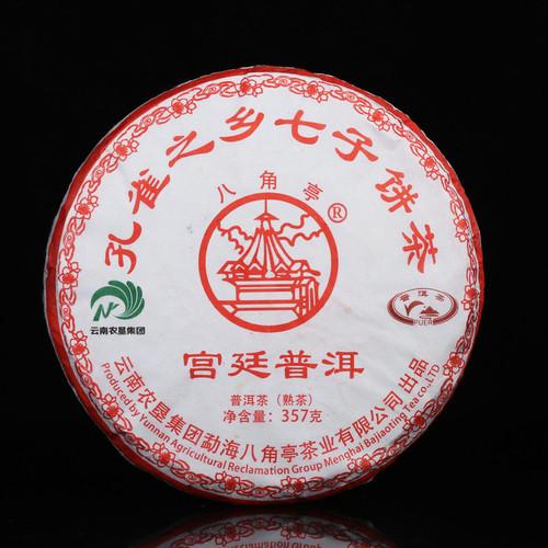BAJIAOTING Brand Palace Pu'er Pu-erh Tea Cake 2020 357g Ripe