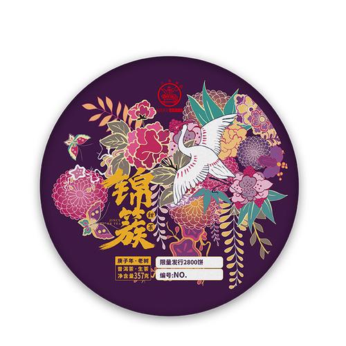 BAJIAOTING Brand Jin Cu Bu Lang Old Tree Pu-erh Tea Cake 2020 357g Raw