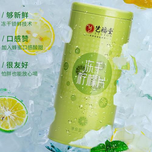 EFUTON Brand Dried Lemon Slice 80g