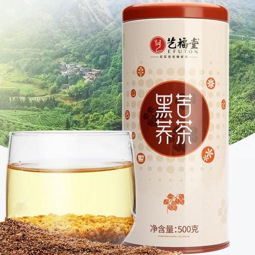 EFUTON Brand Premium Grade Black Tartary Buckwheat Tea 500g