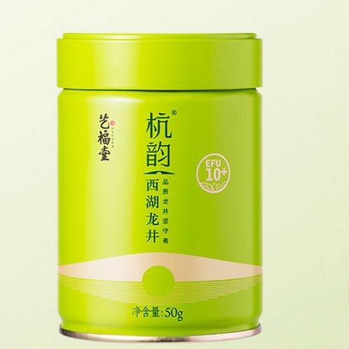 EFUTON Brand Hang Yun 10+ Ming Qian Premium Grade Xihu Long Jing Dragon Well Green Tea 50g