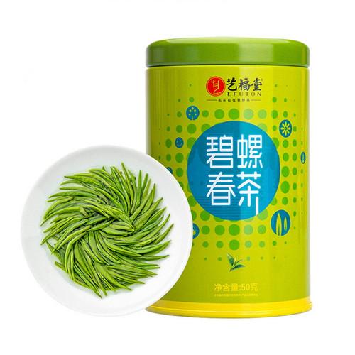 EFUTON Brand 12+ Ming Qian Premium Grade Bi Luo Chun China Green Snail Spring Tea 50g