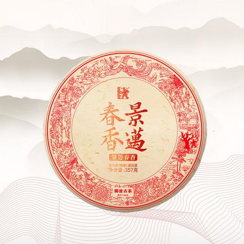 LAN CANG ANCIENT TEA Brand Jing Mai Chun Xiang Pu-erh Tea Cake 2019 357g Ripe