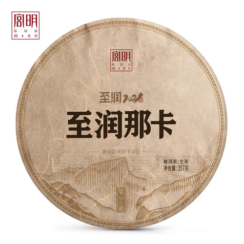 GUU MINN Brand Zhi Run Na Ka Ancient Tree Pu-erh Tea Cake 2021 357g Raw
