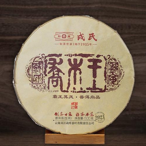 MENGKU Brand Arbor King Pu-erh Tea Cake 2021 500g Raw