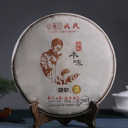 MENGKU Brand Ben Wei Da Cheng Pu-erh Tea Cake 2021 357g Raw