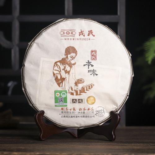 MENGKU Brand Ben Wei Da Cheng Pu-erh Tea Cake 2021 500g Raw