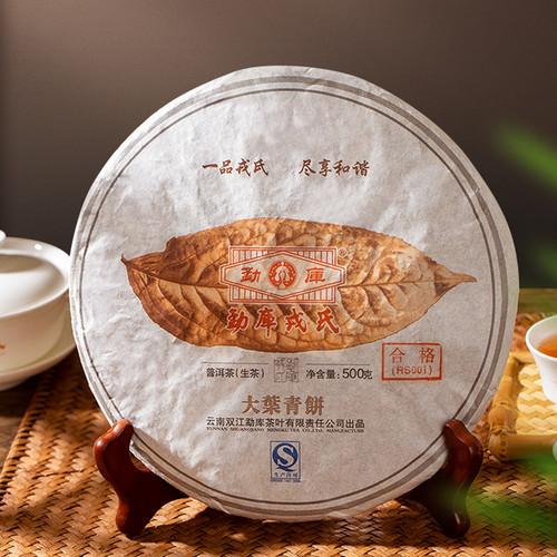 MENGKU Brand Da Ye Qing Bing Pu-erh Tea Cake 2012 500g Raw