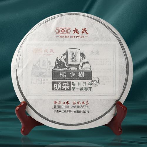 MENGKU Brand Ji Shao Shu First Plucked Pu-erh Tea Cake 2021 357g Raw