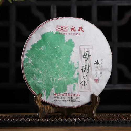 MENGKU Brand Mu Shu Cha Pu-erh Tea Cake 2020 500g Raw