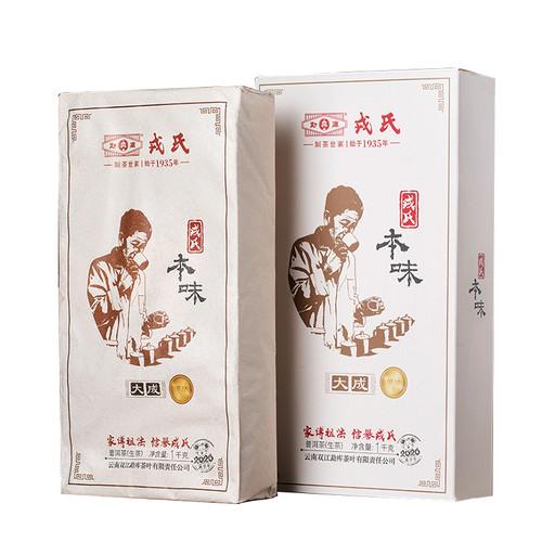 MENGKU Brand Ben Wei Dac Heng Brick Pu-erh Tea Brick 2020 1000g Raw