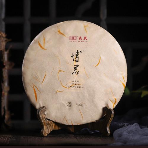 MENGKU Brand Bo Jun Pu-erh Tea Cake 2020 500g Ripe
