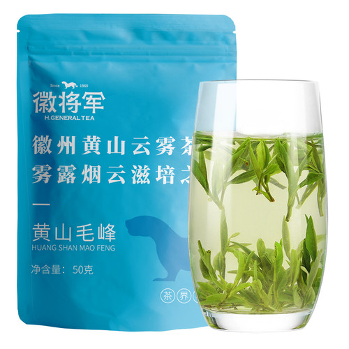 H. GENERAL Brand Yu Qian 1st Grade Huang Shan Mao Feng Yellow Mountain Green Tea 50g