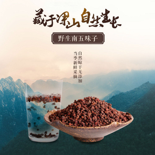 Organic Wild Dried Wu Wei Zi Schisandra Chinensis Tonic Five Flavours Fruit Herb 500g