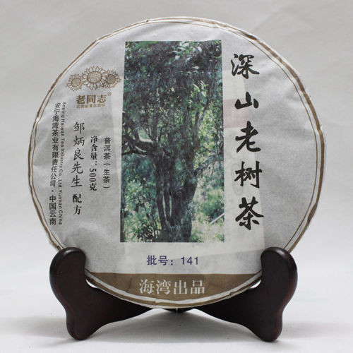 Ancient Mt. Old Tree * Haiwan Puer Cake 2016 500g Raw