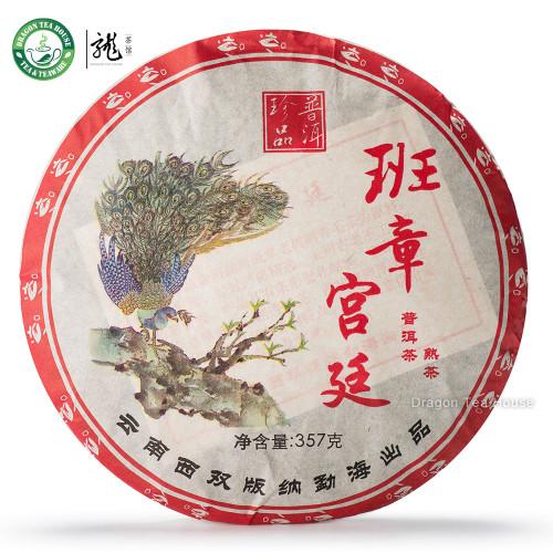 Royal Banzhang * Zhen Pin Pu'er Tea Cake 2006 357g Ripe