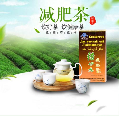 Lushanjiu Herbal Weight Loss Reducing Fat Burn Slim Fit Diet Tea Slim 40 Bags