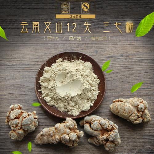 Organic Premium Radix Panax Notoginseng Sanqi Powder Sanchi Tienchi Ginseng Root 500g 1.1 lb