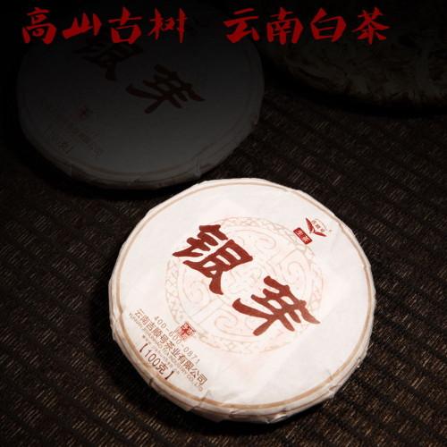 Ji Shun Hao Ancient Tree Silver Bud Small Pu-erh Pu'er Tea Cake 2015 100g Raw