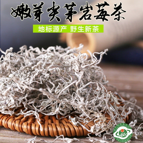 Organic Top Grade Mao Yan Mei Moyeam Natural Wild Vines Teng Cha Herbal Tea 500g