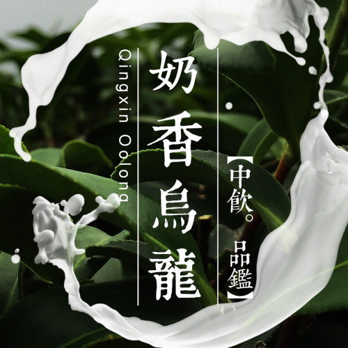 Superfine Taiwan Qingxin Milk Oolong Formosa Strong Milky Silk Oolong Tea 500g