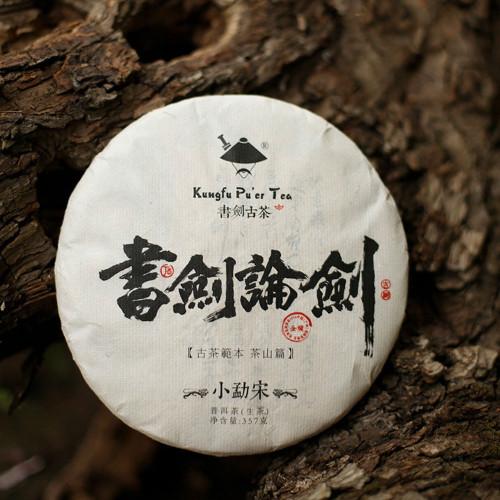Kungfu Pu'er Tea Xiao Meng Song Wild Ancient Tree Pu-erh Cake 2017 357g Raw