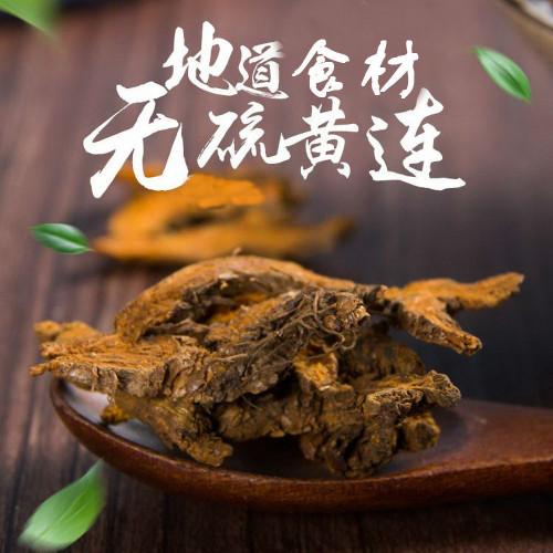 Organic Dried Rhizoma Coptidis Coptis Rhizome Huang Lian Root Slices China Herb 500g