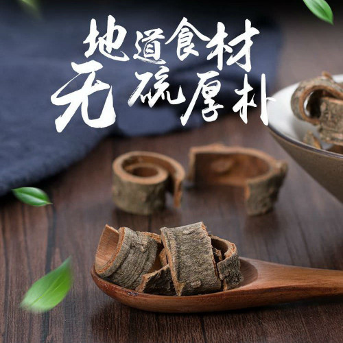 Organic Houpo Hou Po Magnolia Bark Cortex Magnoliae Officinalis Chinese Herb 500g