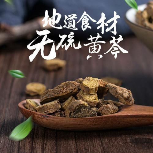 Organic Huang Qin Root Scutellaria Baicalensis Baical Skullcap Chinese Herb 500g