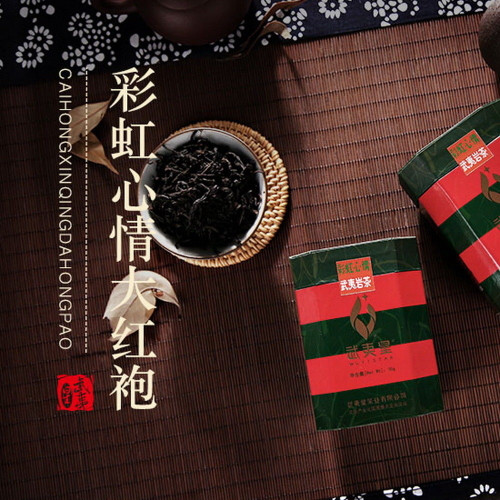 Wuyi Star Rainbow Big Red Robe Da Hong Pao Dahongpao Fujian Oolong Tea 30g Box