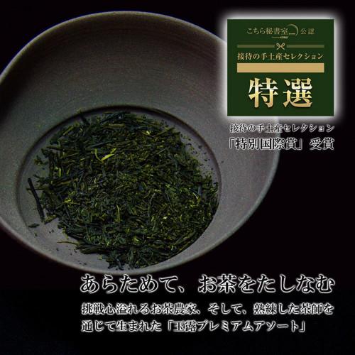 Nonpareil Award-winning Organic Gyokuro Jade Dew Finest Shaded Japan Green Tea 500g