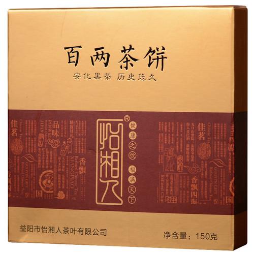 Hu Nan Anhua Bai Liang Cha Hei Cha Dark Tea Cake 2014 150g
