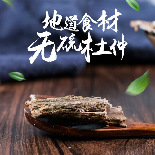 Organic Du Zhong Tu-chung Eucommia Ulmoides Oliver Bark Chinese Herbal Tea 500g