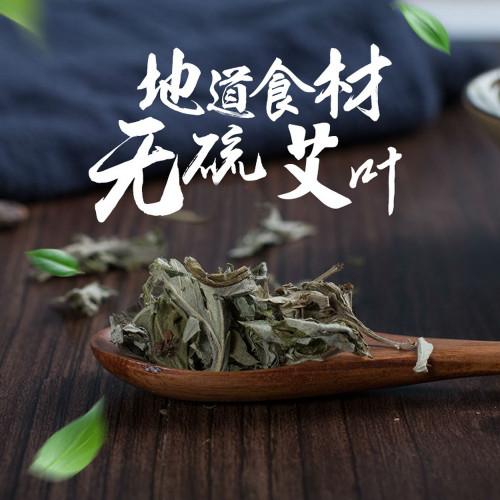 Organic Wild Ai Ye Mugwort Leaf Folium Artemisiae Argyi Chinese Herbal Tea 500g