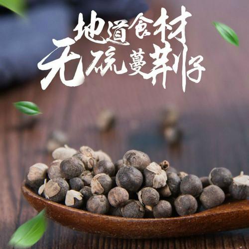 Organic Man Jing Zi Vitex Fruit Seeds Raw Fructus Viticis Chinese Herb 500g