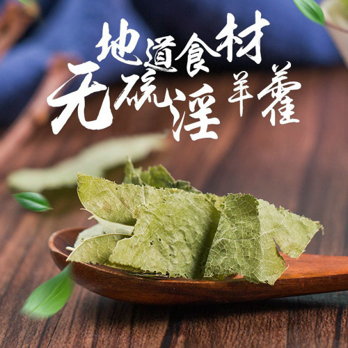 Organic Horny Goat Weed Epimedium Barrenwort Yin Yang Huo Leaves Herbal Tea 500g