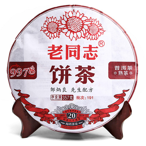 Haiwan Lao Tong Zhi Old Comerade 9978 Pu-erh Tea Cake 2019 357g Ripe