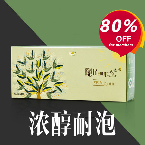 Puerhkiss Premium Pressed Yunnan Pu-erh Tea Flakes in Teabags 16 Servings (-80% for orders above $200 with membership)