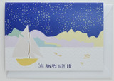 Sail away with me - Greeting Card