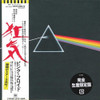 Pink Floyd The Dark Side Of The Moon Import CD