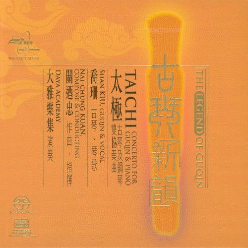 The Legend Of the Guqin Hybrid Multi-Channel & Stereo SACD