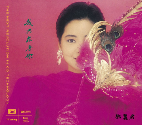 Teresa Teng I Only Care About You SHM-XRCD