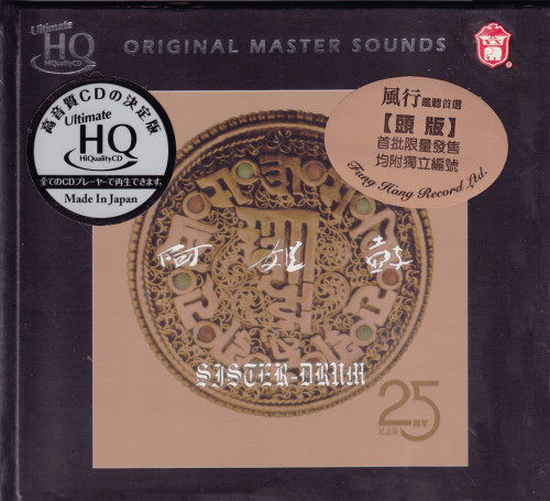 Dadawa Zhu Zhe-Qin Sister Drum Numbered, Limited Edition Japanese Import UHQCD