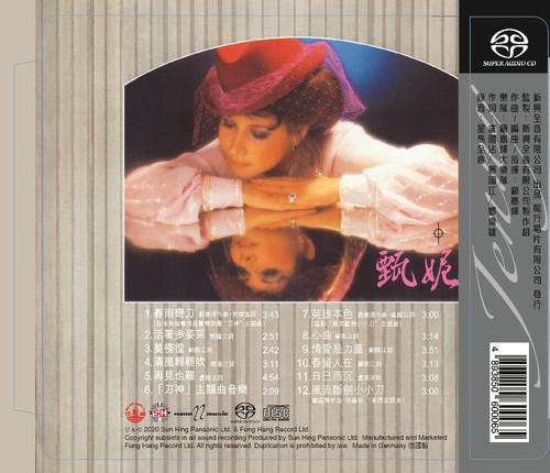 Jenny Spring, Rain, Sword Numbered Limited Edition Hybrid Stereo Import SACD
