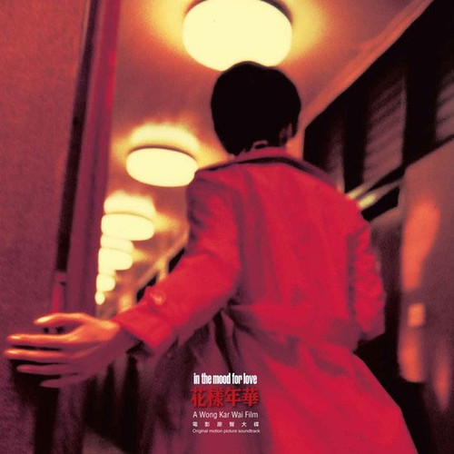 In The Mood For Love Original Motion Picture Soundtrack Numbered Limited Edition Import LP (Burgundy Red Vinyl)