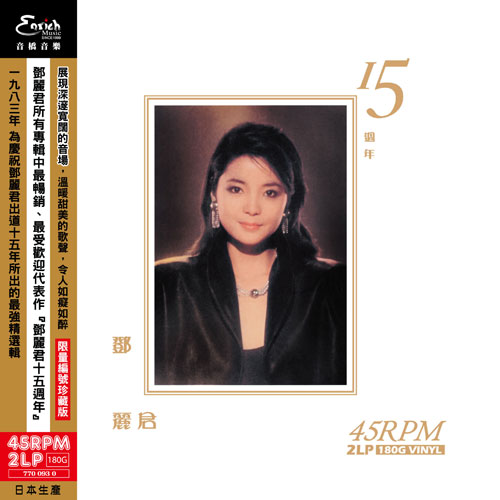 Teresa Teng 15th Anniversary Numbered Limited Edition 180g 45rpm Import 2LP