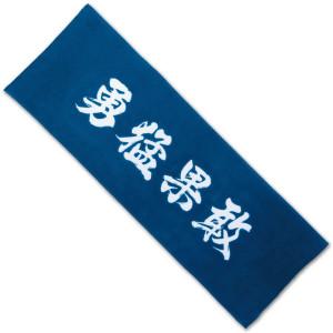 Yuumoukakan - Tenugui