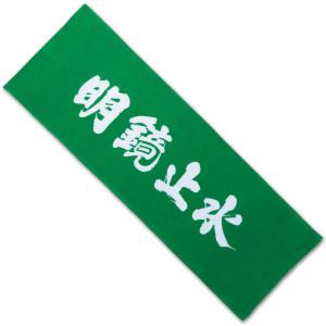 Meikyoshisui - Tenugui