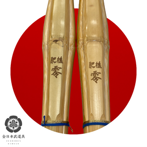 REI - HIGO SERIES SHINAI - 39