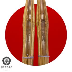 SHITSUKI - HIGO SERIES SHINAI - 39